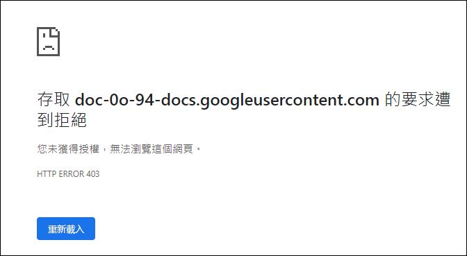 Google-解決雲端硬碟中的檔案無法下載的問題