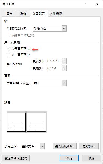 Word-在Word文件中只讓奇數或偶數頁顯示連續的頁碼