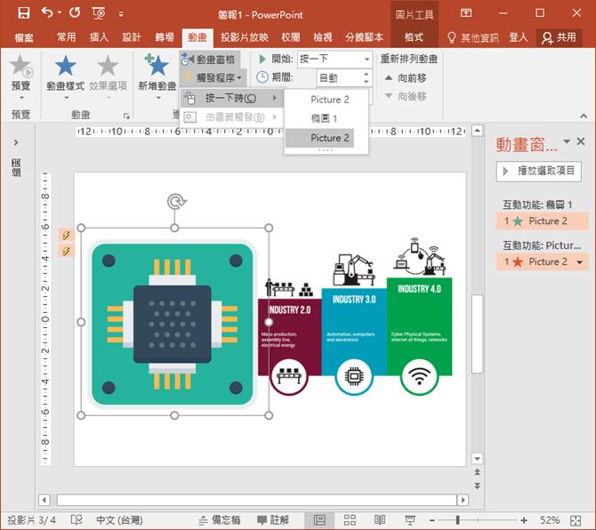 PowerPoint-點選圖片的指定區域會顯示另一張圖片/點選圖片時圖片會消