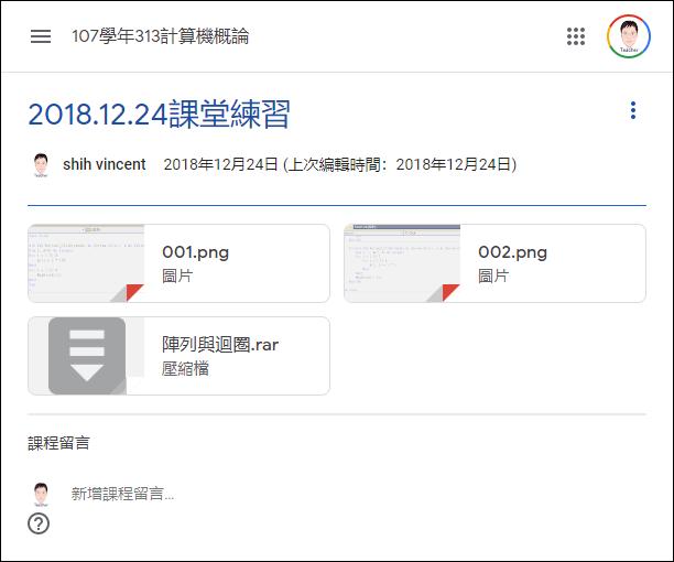Google Classroom-解決預覽文件時無法下載或列印的問題