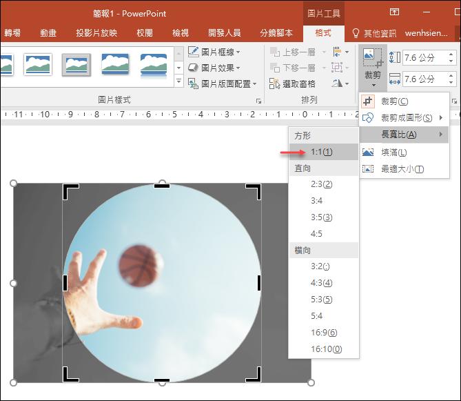 PowerPoint-想取用圖片部分內容及修剪成特定型狀