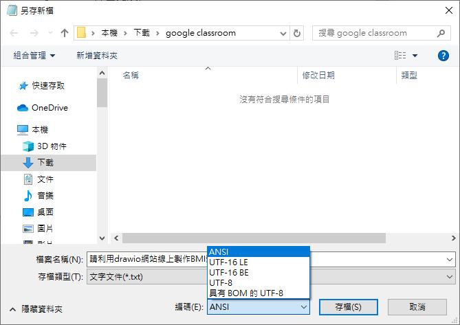 運用Google Classroom的評分系統