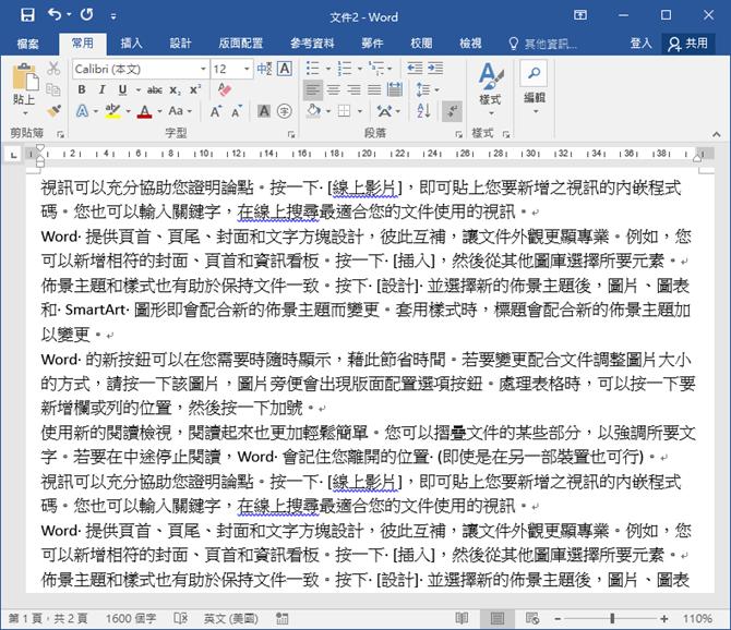 Word-段落在頁面中的控制
