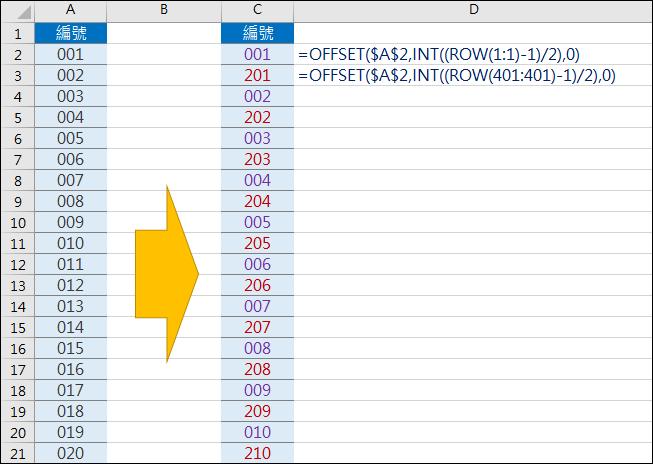 改變合併列印順序從資料端處理較容易