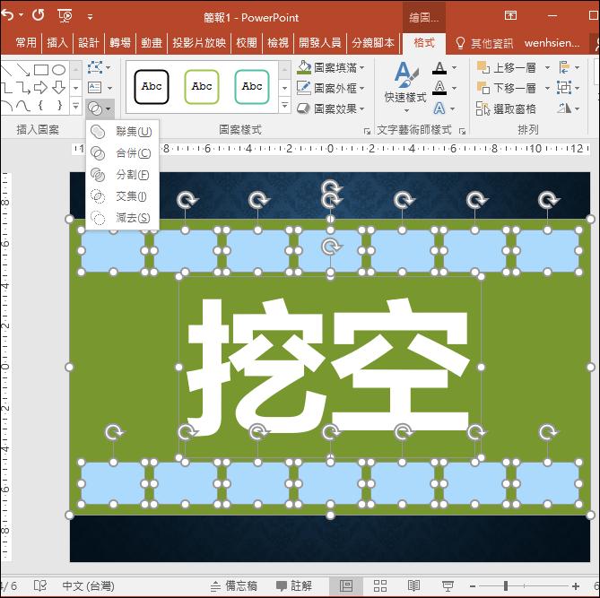 PowerPoint-製作挖空、可透通的物件