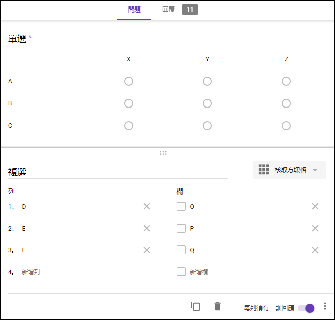 Excel-還原Google表單結果為單選方格和複選方格的矩陣表示方式(OFFSET,SUBSTITUTE)