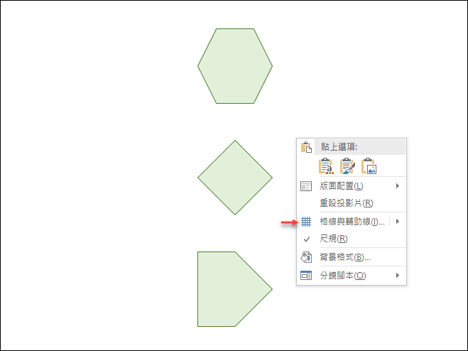 PowerPoint-使用快速鍵提升操作效率
