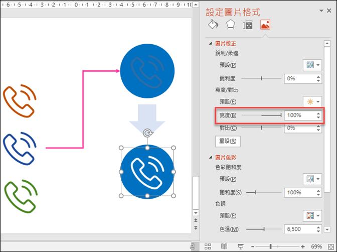 PowerPoint-如何從下載的圖案中轉換成自己想要的圖示?