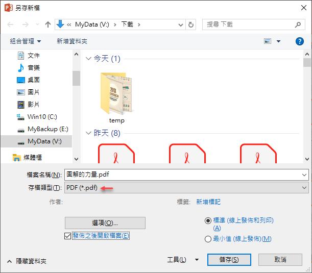 PowerPoint-將手機擷圖取得的教材轉為PDF檔電子書