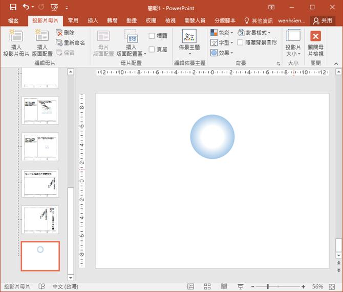 PowerPoint-如何讓投影片中含有架構圖之類的版面能快速的插入圖片