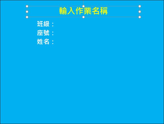 PowerPoint-為學生作業製作公版的封面