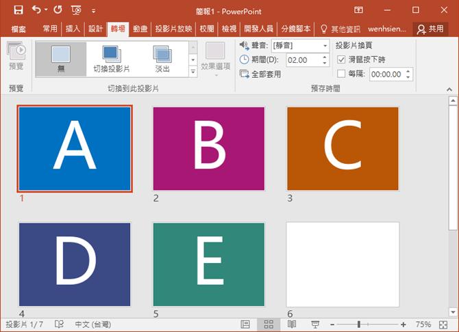 PowerPoint-投影片轉場效果和動畫效果交換使用