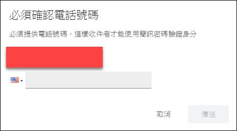 Google-分享檔案和傳邊郵件設定有效期限