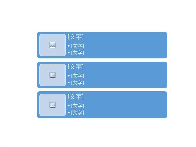 PowerPoint-圖片結合圖案、表格、Smart來製作效果