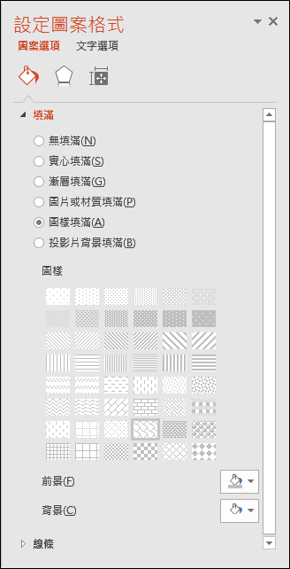 PowerPoint-投影片裡的相片設計效果
