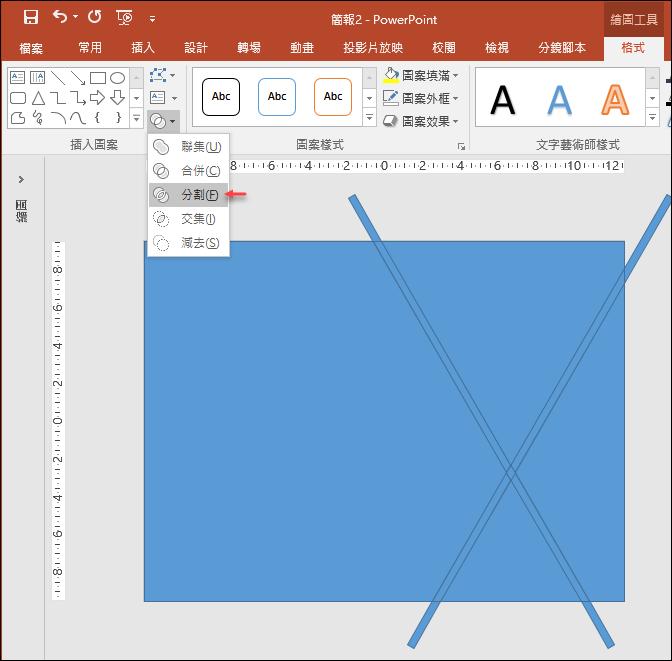 PowerPoint-建立四個不規則的色塊並可填充圖片