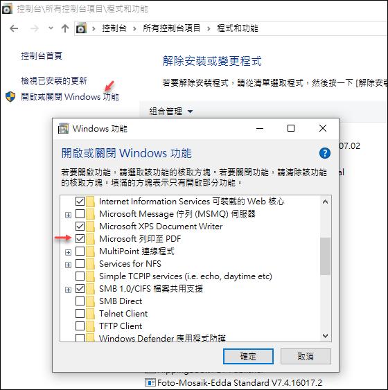 使用Windows 10內建的PDF虛擬印表機產生文件PDF檔,並且可以重新組合PDF檔