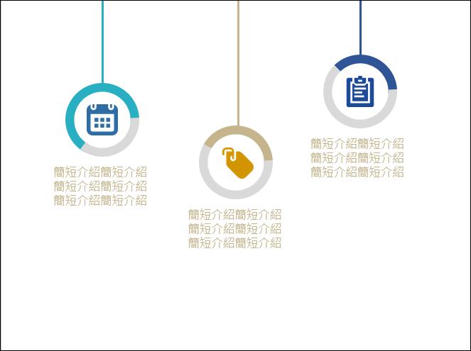 PowerPoint-製作不同色彩比例的環形圖