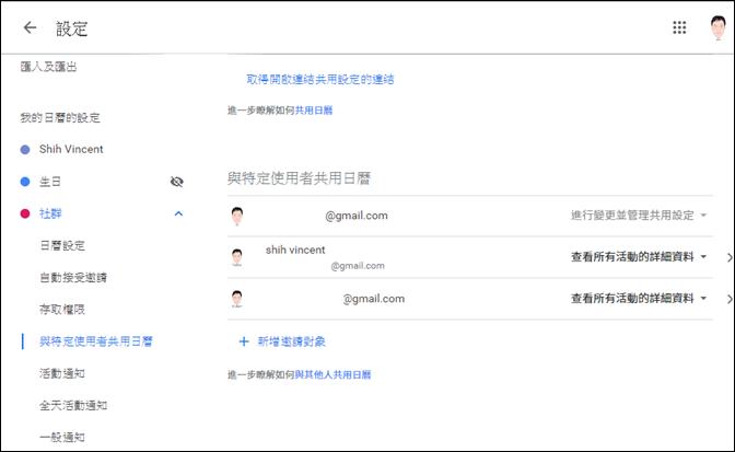 利用Google日曆、Google Classroom和共用雲端硬碟來管理社群運作