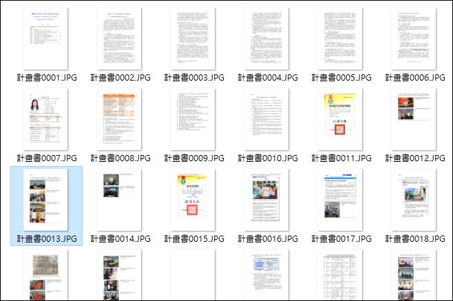 如何將Word檔輸出成圖檔及壓縮PDF尺寸?
