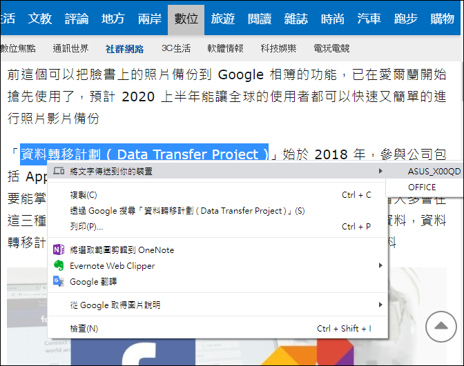 利用Google Chrome將網頁中的文字傳送至手機