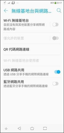電腦透過手機充電線連接來上網(USB網路共用)