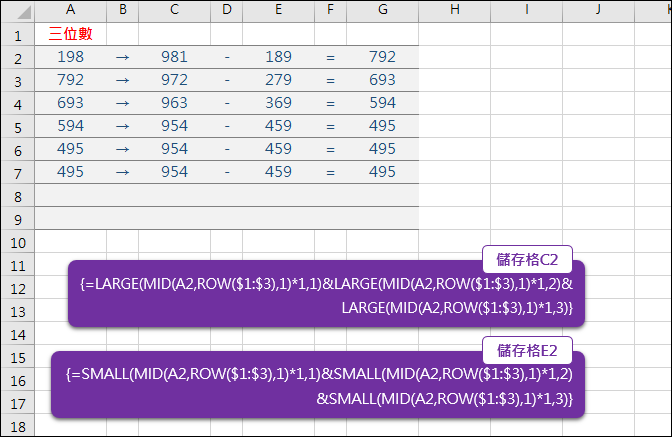 Excel-驗證魔術數字(MID,LARGE,SMALL)