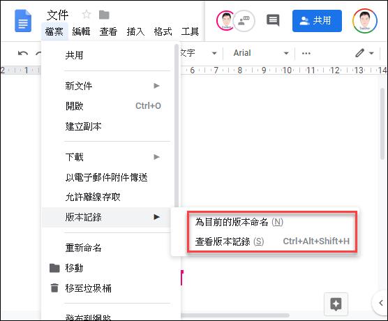 Google-文件的版本管理