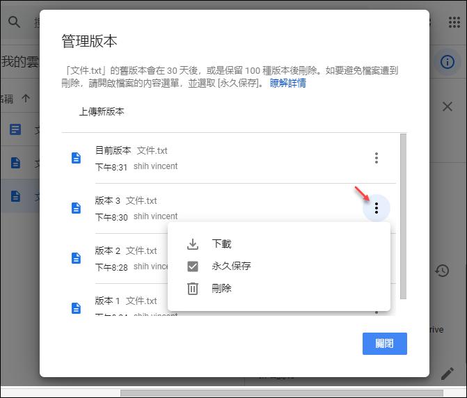 Google-檔案的版本管理