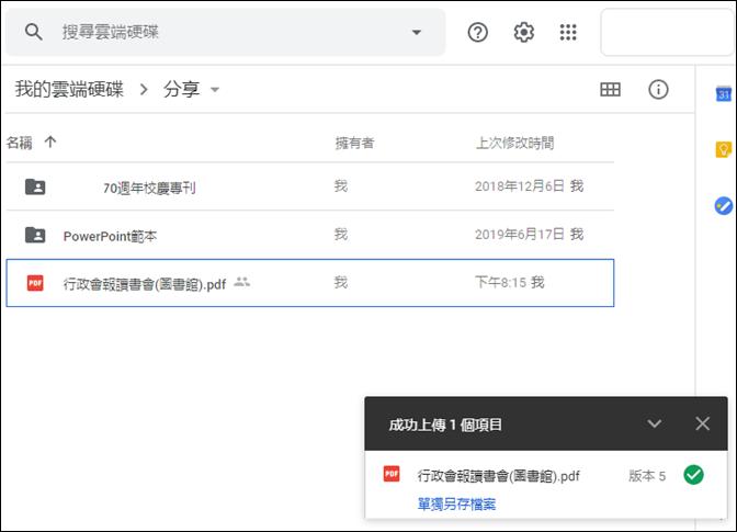 Google-手機利用QR Code取得的雲端硬碟檔案如何處理?