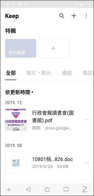 Google-利用Line儲存手機掃描QR Code取得的雲端硬碟檔案網址