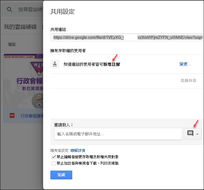 Google-共享檔案並且共享註解