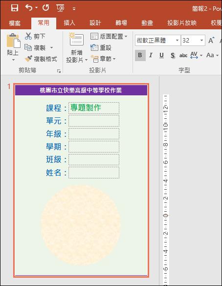 PowerPoint-利用母片的版面配置設計學生作業範本