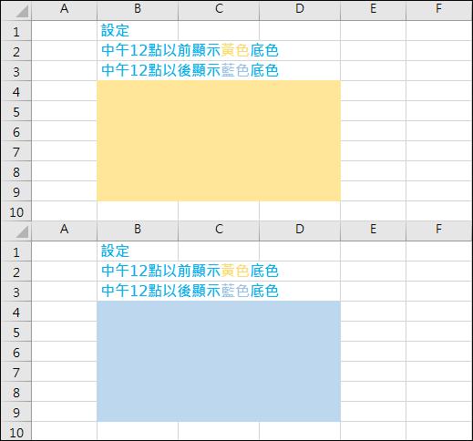 Excel-設定根據時間顯示不同的儲存格色彩