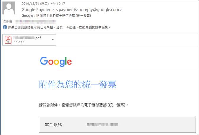 為Google Play開立的電子發票歸戶