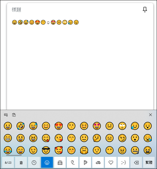 在Windows 10和Android手機中使用Emoji符號