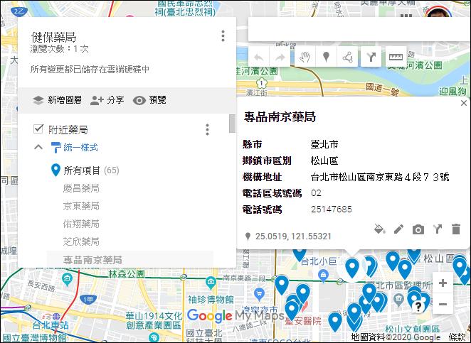 Google-自製住家附近健保特約藥局地圖