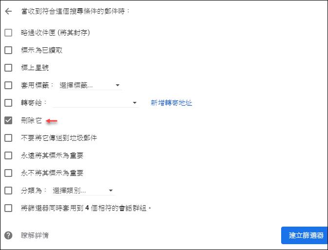 Google-指定郵件位址不要被認定為垃圾郵件(設定白名單)