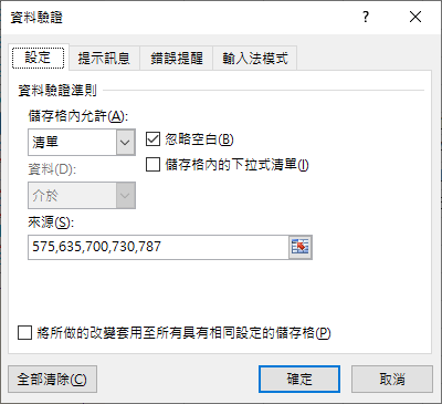 Excel-資料驗證的應用