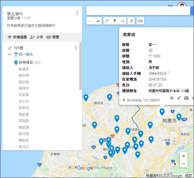 Excel-運用學生基本資料表(顯示相片、地圖顯示、標示生日)