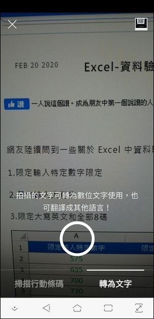 QR Code在各種軟體中的使用