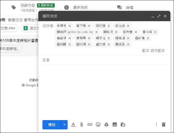 Google-解決寄送郵件時的收件者中取用大量G Suite郵件帳號的問題