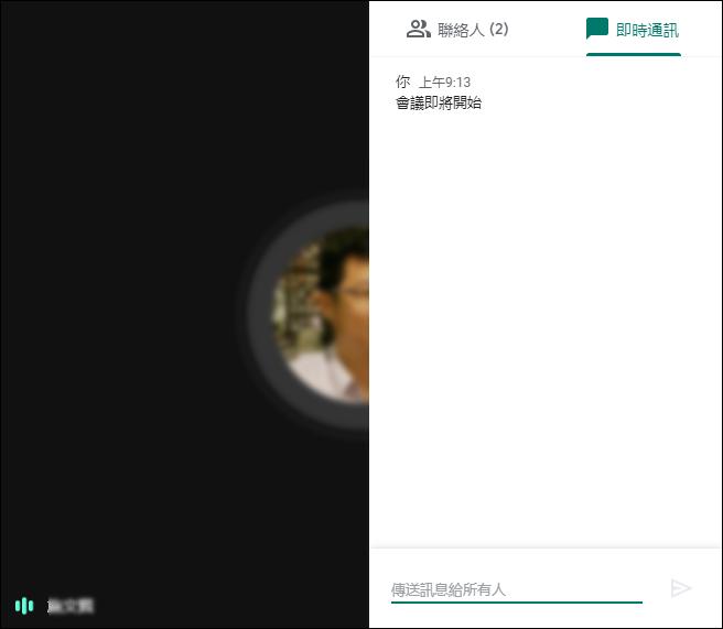 使用Google Hangouts Meet進行同步教學(操作練習說明)