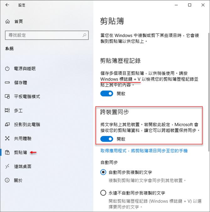 好用的Windows 10多重剪貼簿和多種截圖工具