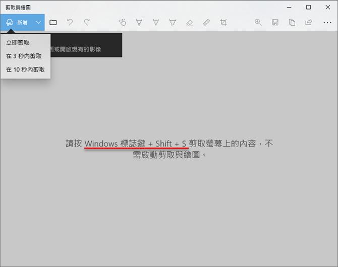 使用Windows 10的剪取與繪圖工具來剪取螢幕和編輯圖片