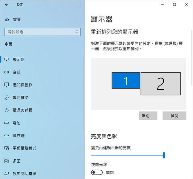 Windows 10-取用Notebook和PC的螢幕互為第二個螢幕