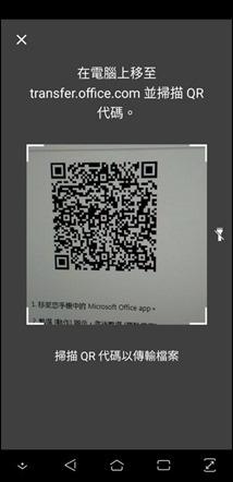 利用微軟Office App在電腦和手機、手機和手機之間傳輸檔案