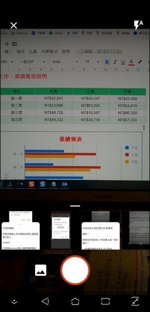 利用微軟Office App轉換拍攝相片和手機圖片中的文字與表格