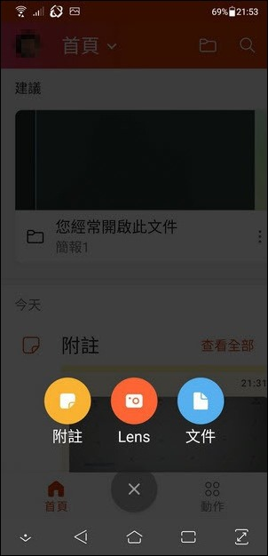 利用微軟Office App將QR Code掃描到的內容保存下來
