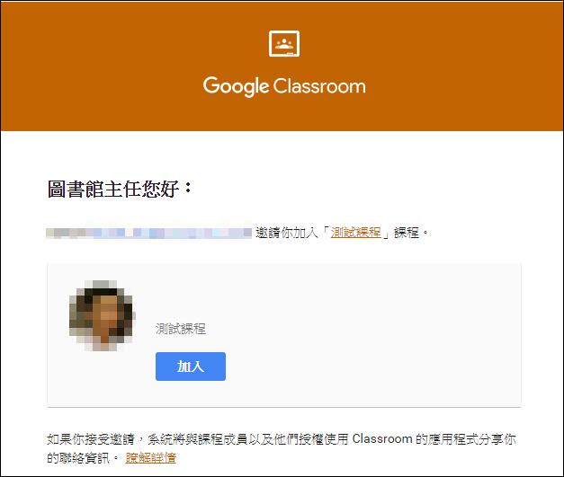 利用Google Classroom管理學生和課程(操作說明)